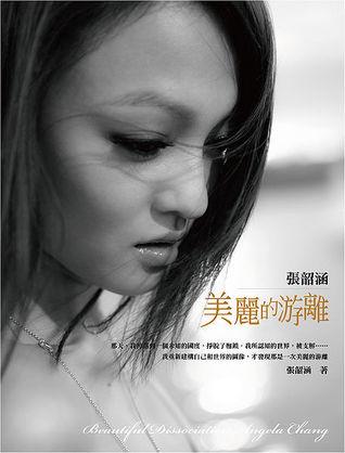 美麗的游離  by  張韶涵