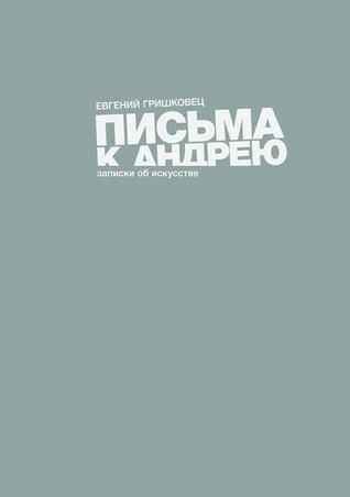 Письма к Андрею Евгений Гришковец