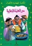 سر العلبة الذهبية أحمد نجيب