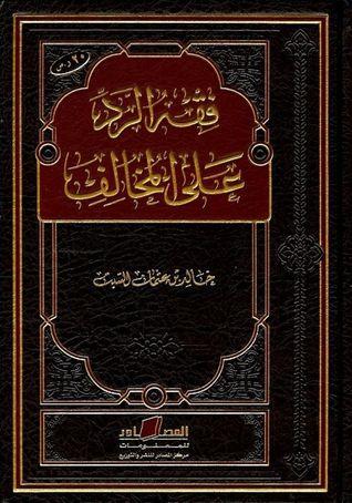 فقه الرد على المخالف  by  خالد السبت