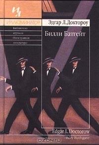 Билли Батгейт  by  E.L. Doctorow