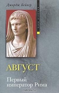 Август. Первый император Рима  by  G.P. Baker