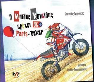 Ο Μπίλης Καντίλης τρέχει στο Paris-Dakar  by  Πασχάλης Τσαρούχας