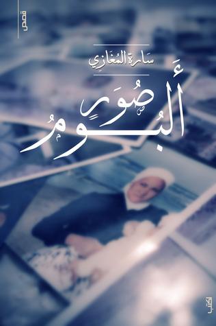 ألبوم صور  by  سارة المغازى