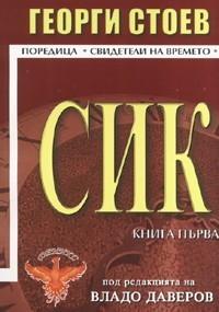 СИК - книга 1  by  Георги Стоев