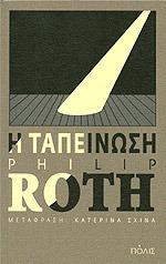 Η ταπείνωση Philip Roth