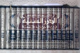 القسم الأخير من كتاب حكم المرتد (الدرر السنية في الأجوبة النجدية, #10) عبد الرحمن بن محمد بن قاسم