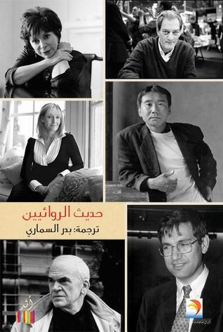 حديث الروائيين  by  بدر السماري