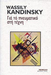 Για το πνευματικό στην τέχνη  by  Wassily Kandinsky