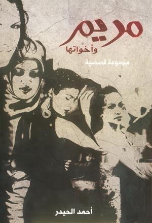 مريم وأخواتها  by  أحمد الحيدر