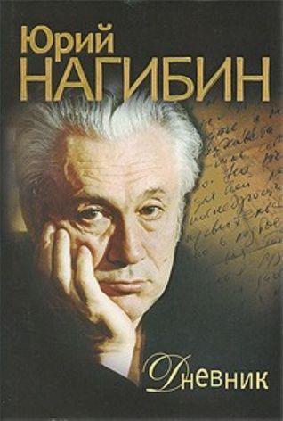Вечная музыка Юрий Нагибин