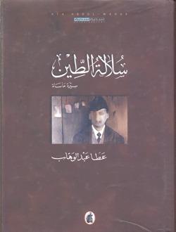سلالة الطين  by  عطا عبد الوهاب