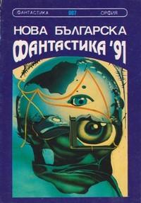 Нова българска фантастика '91 Александър Карапанчев