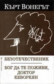 Безотечественик / Бог да те поживи, доктор Кеворкян Kurt Vonnegut