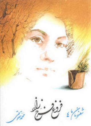 شعر زمان ما -  فروغ فرخزاد  by  محمد حقوقی