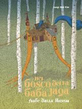 Nel bosco della Baba Jaga: Fiabe dalla Russia  by  Luigi Dal Cin