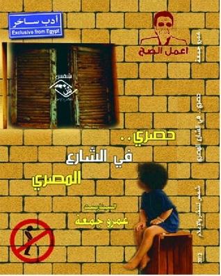 حصري فى الشارع المصري عمرو جمعة