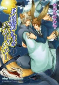 oinarisama no honey bunny volume 1  by  Sakuya Sakura