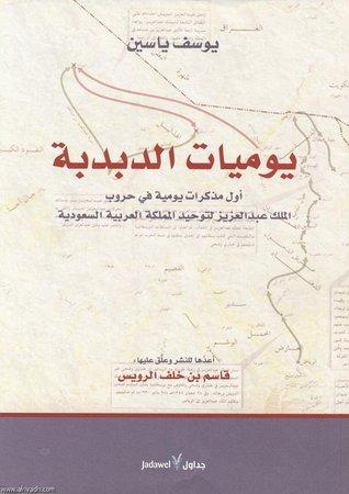 يوميات الدبدبة: أول مذكرات يومية في حروب الملك عبدالعزيز لتوحيد المملكة العربية السعودية  by  يوسف ياسين