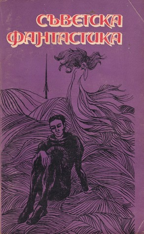 Съветска фантастика Любен Дилов
