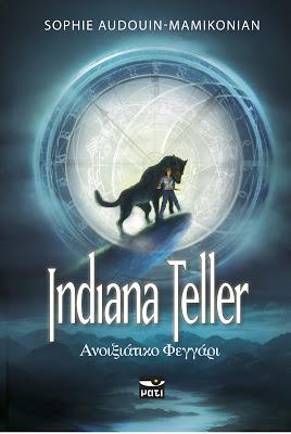 Ανοιξιάτικο φεγγάρι (Indiana Teller #1) Sophie Audouin-Mamikonian