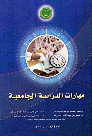 مهارات الدراسة الجامعية KFUPM