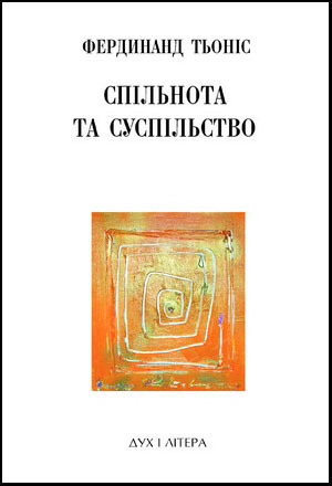 Спільнота та суспільство: Основні поняття чистої соціології  by  Ferdinand Tönnies