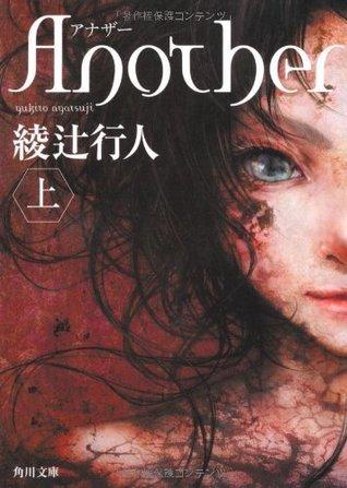 Another 上  by  Yukito Ayatsuji