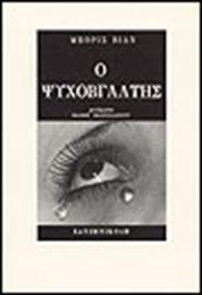 Ο ψυχοβγάλτης  by  Boris Vian