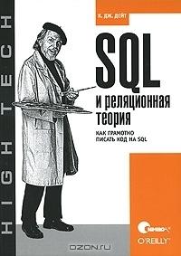 SQL и реляционная теория. Как грамотно писать код на SQL  by  Christopher J. Date