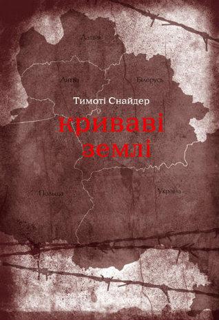 Криваві землі: Європа поміж Гітлером та Сталіним  by  Timothy Snyder