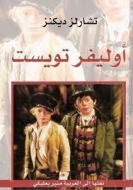 اوليفر تويست  by  Charles Dickens