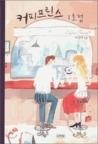 커피프린스 1호점  by  Sunmi Lee