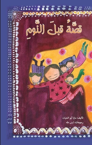 A Bedtime Story قصة قبل النوم مايا أبو الحيات