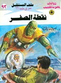 نقطة الصفر  by  نبيل فاروق