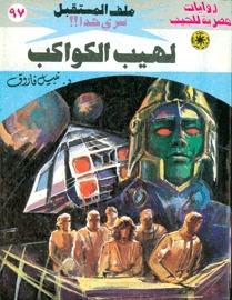 لهيب الكواكب  by  نبيل فاروق