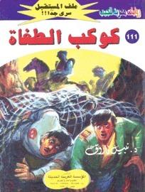 كوكب الطغاة  by  نبيل فاروق