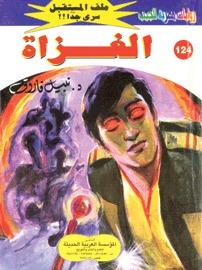 الغزاة نبيل فاروق