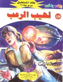 لهيب الرعب  by  نبيل فاروق