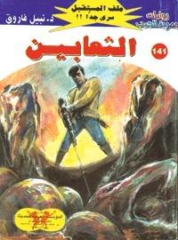 الثعابين نبيل فاروق