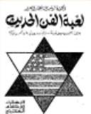 لعبة الفن الحديث بين الصهيونية الماسونية وامريكا  by  زينب عبد العزيز