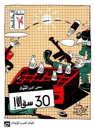 30 سؤالًا!  by  محيي الدين اللباد