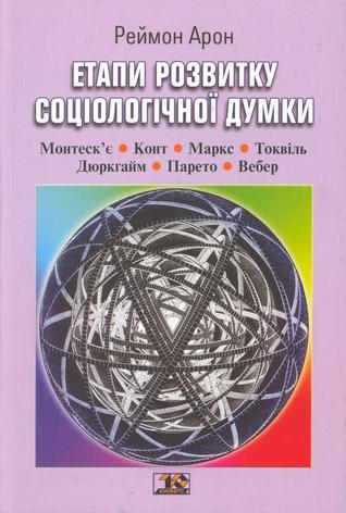 Етапи розвитку соціологічної думки  by  Raymond Aron