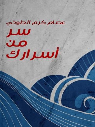 سر من أسرارك  by  عصام كرم الطوخي
