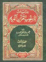 دراسات لأسلوب القرآن الكريم محمد عبد الخالق عضيمة