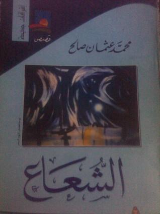 الشعاع محمد عثمان صالح