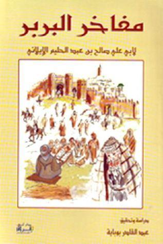 مفاخر البربر  by  صالح بن عبد الحليم الإيلاني