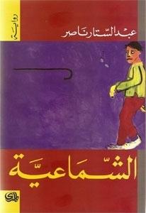 الشماعية  by  عبد الستار ناصر