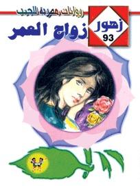 زواج العمر (زهور، #93)  by  منى منصور