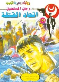اتحاد القتلة  by  نبيل فاروق